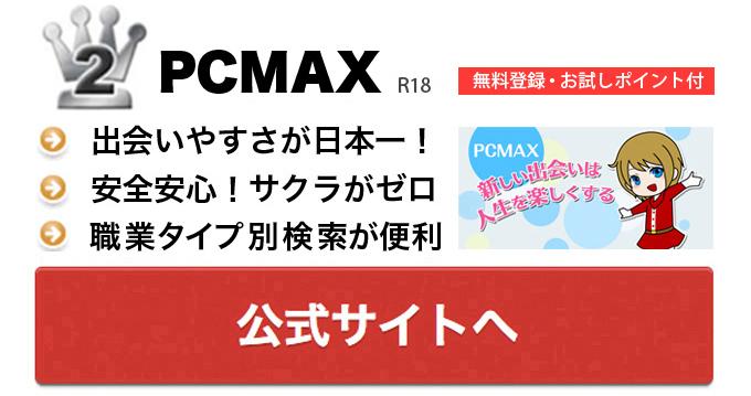 pcmaxの出会い