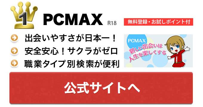 pcmax出会い